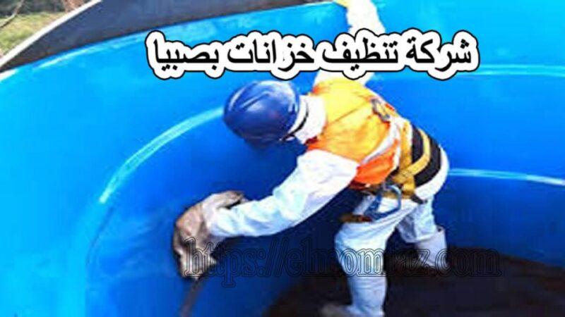 شركة تنظيف خزانات بصبيا 0553141080 اتصل بنا الان