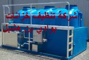شركة تنظيف خزانات بوادي بن هشبل 0553141080 اتصل بنا الان