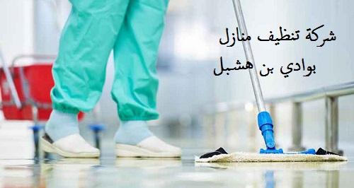 شركة تنظيف منازل بوادي بن هشبل 0553141080 اتصل بنا الان