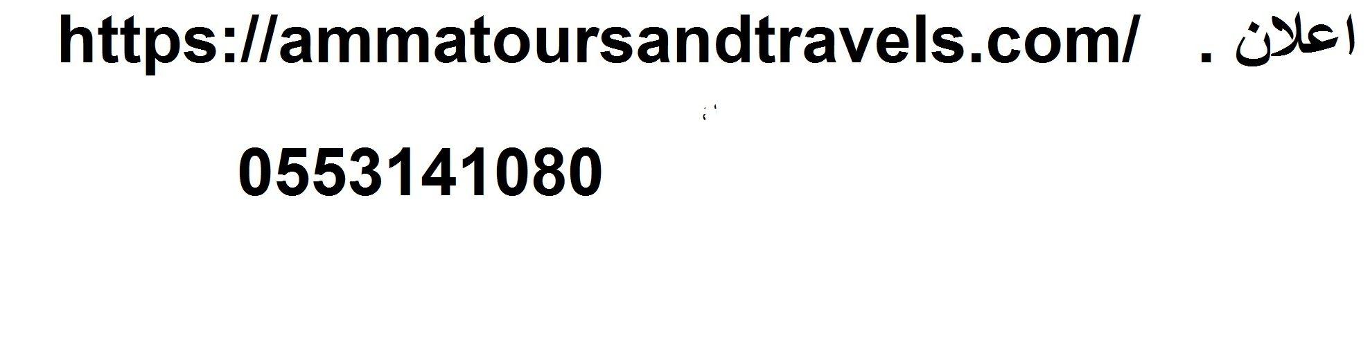 شركة اوائل عسير للخدمات 0553141080